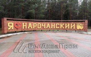 Резервуары Нарочанский Берег2